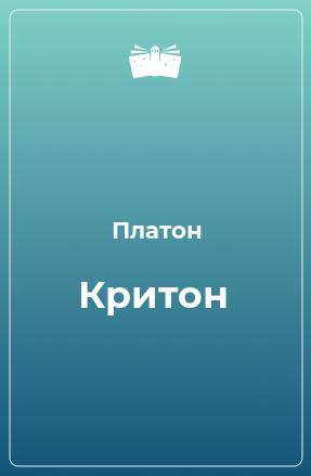 Критон