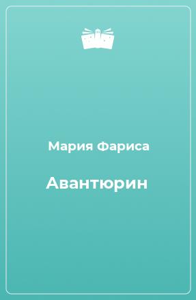 Авантюрин