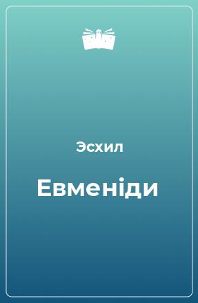 Евменіди