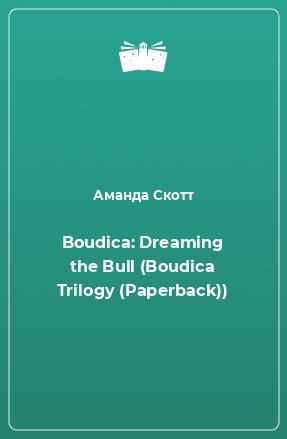 Boudica: Dreaming the Bull (Boudica Trilogy (Paperback))