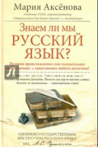Аксенова М.Д.Кн.1 Знаем ли мы русский язык?