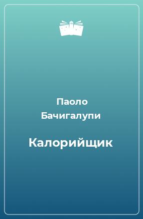 Калорийщик
