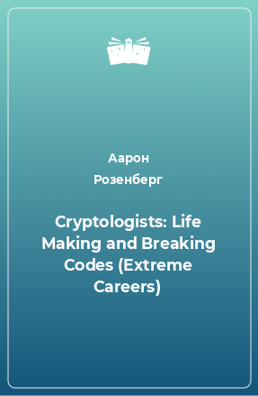 Cryptologists: Life Making and Breaking Codes (Extreme Careers)