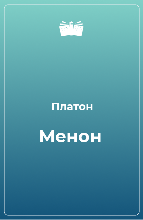Менон