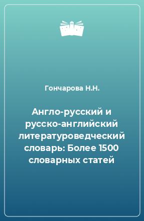 Англо-русский и русско-английский литературоведческий словарь: Более 1500 словарных статей