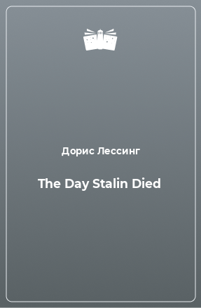 The Day Stalin Died