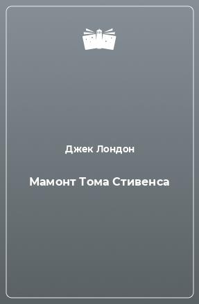 Мамонт Тома Стивенса