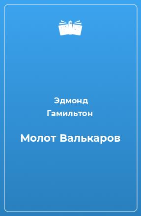 Молот Валькаров