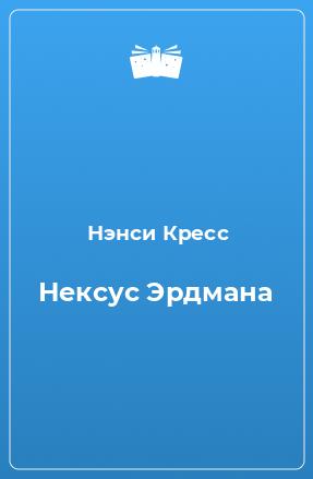 Нексус Эрдмана