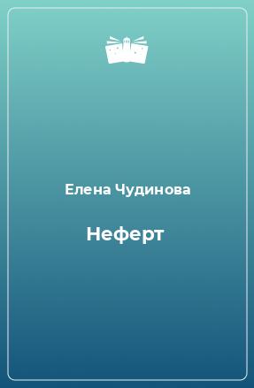 Неферт