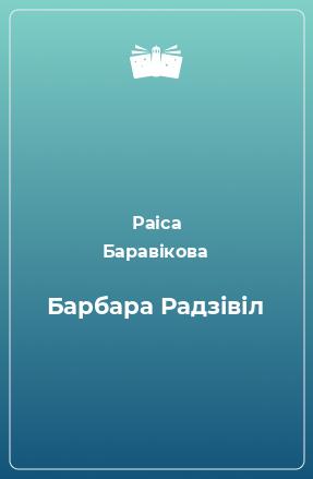 Барбара Радзівіл