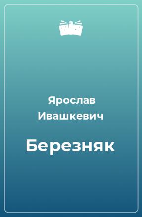 Березняк