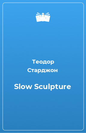 Slow Sculpture
