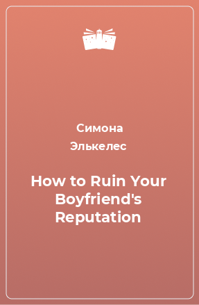 How to Ruin Your Boyfriend's Reputation