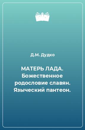 МАТЕРЬ ЛАДА. Божественное родословие славян. Языческий пантеон.