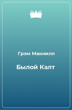 Былой Калт