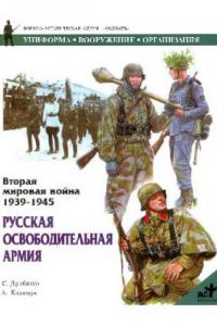Русская освободительная армия. Вторая мировая война 1939 - 1945.