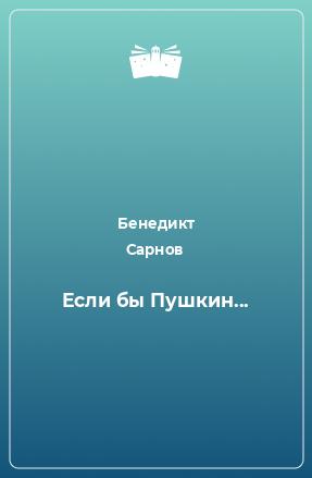 Если бы Пушкин...