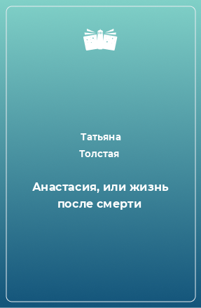 Анастасия, или жизнь после смерти