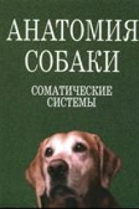 Анатомия собаки: Соматические системы: Учебник (под ред. Слесаренко Н.А.)