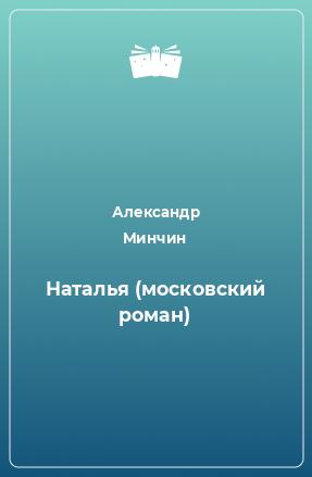 Наталья (московский роман)