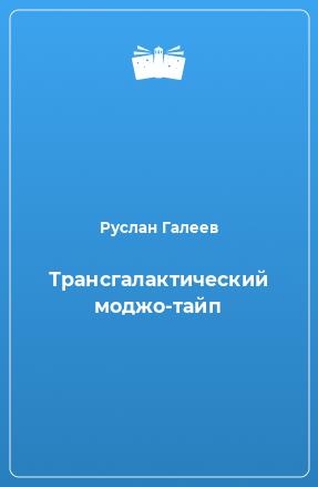 Трансгалактический моджо-тайп