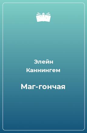 Маг-гончая