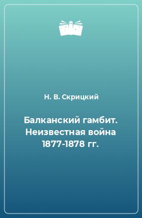 Балканский гамбит. Неизвестная война 1877-1878 гг.