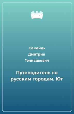 Путеводитель по русским городам. Юг