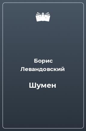 Шумен