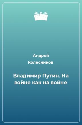 Владимир Путин. На войне как на войне
