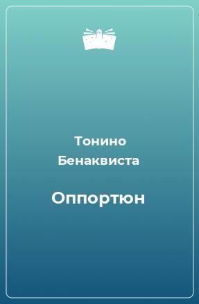 Оппортюн