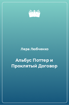 Альбус Поттер и Проклятый Договор