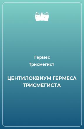 ЦЕНТИЛОКВИУМ ГЕРМЕСА ТРИСМЕГИСТА