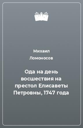 Ода на день восшествия на престол Елисаветы Петровны, 1747 года