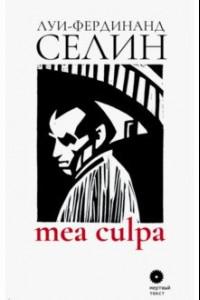 MEA CULPA