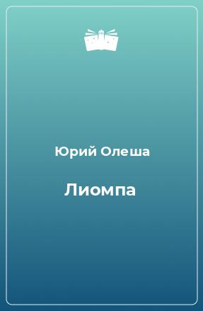 Лиомпа