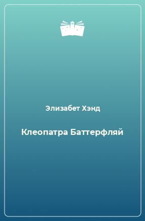 Клеопатра Баттерфляй