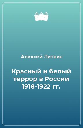 Красный и белый террор в России 1918-1922 гг.