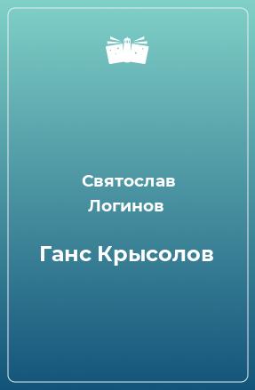 Ганс Крысолов