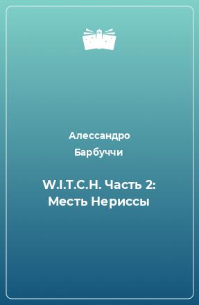 W.I.T.C.H. Часть 2: Месть Нериссы