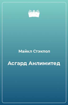 Асгард Анлимитед