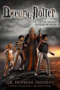 Джеймс Поттер и проклятие привратника