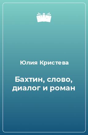 Бахтин, слово, диалог и роман
