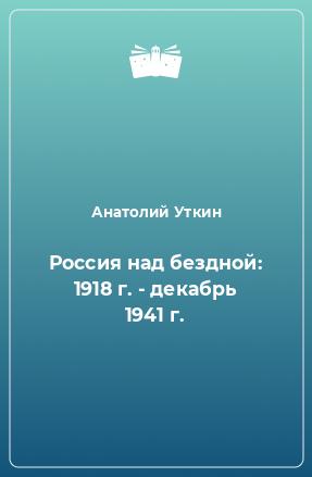 Россия над бездной: 1918 г. - декабрь 1941 г.