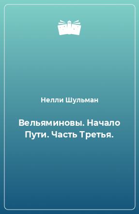 Вельяминовы. Начало Пути. Часть Третья.