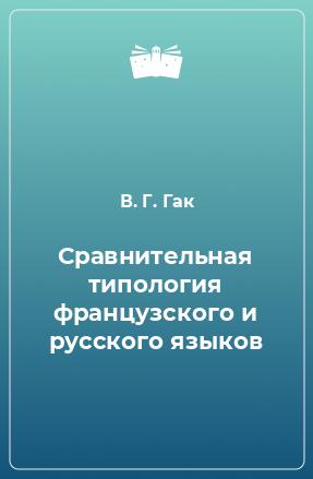 Сравнительная типология французского и русского языков