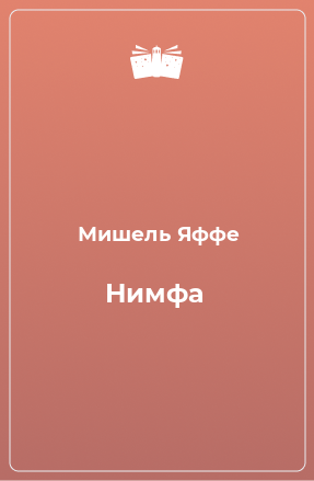 Нимфа