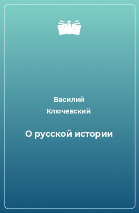 О русской истории