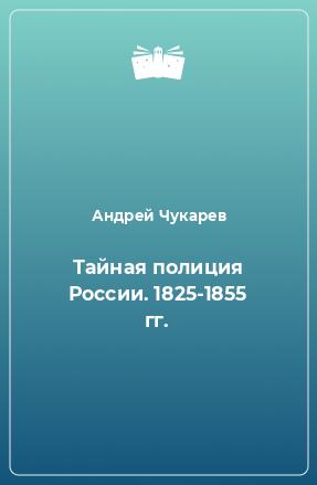 Тайная полиция России. 1825-1855 гг.
